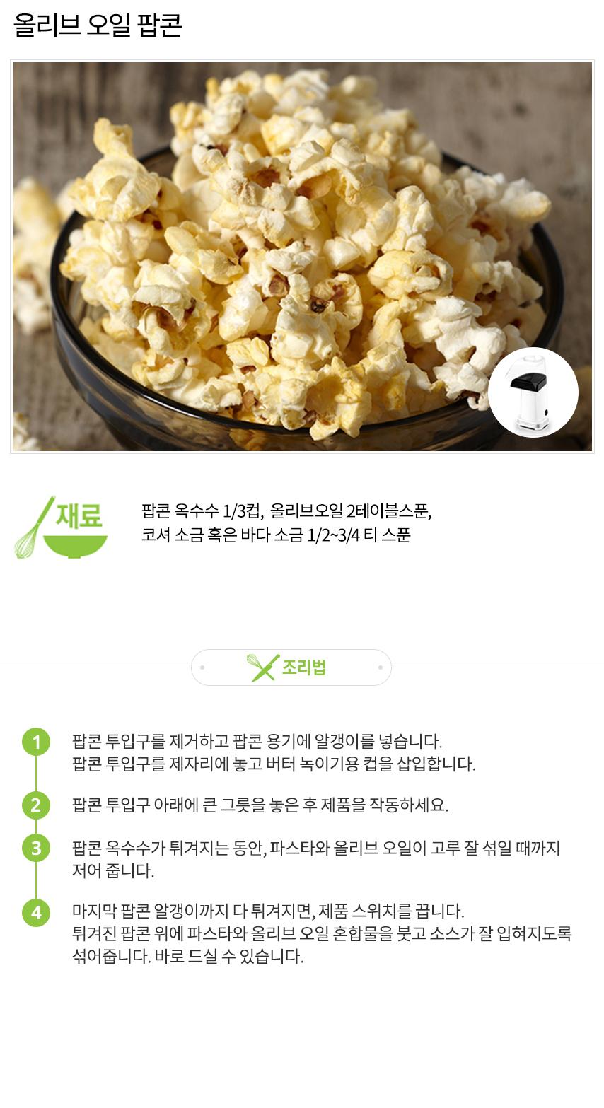 32_쿠진아트_레시피_리뉴얼_올리브오일팝콘.jpg