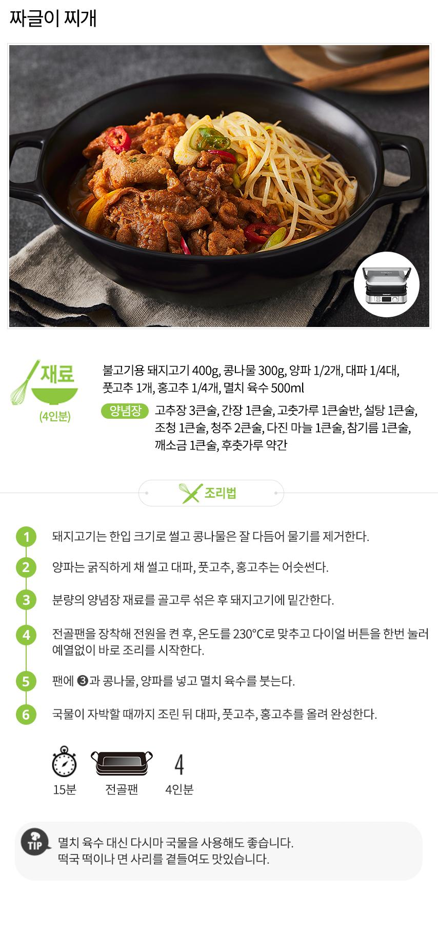 쿠진아트_레시피_리뉴얼_짜글이찌개 (1).jpg