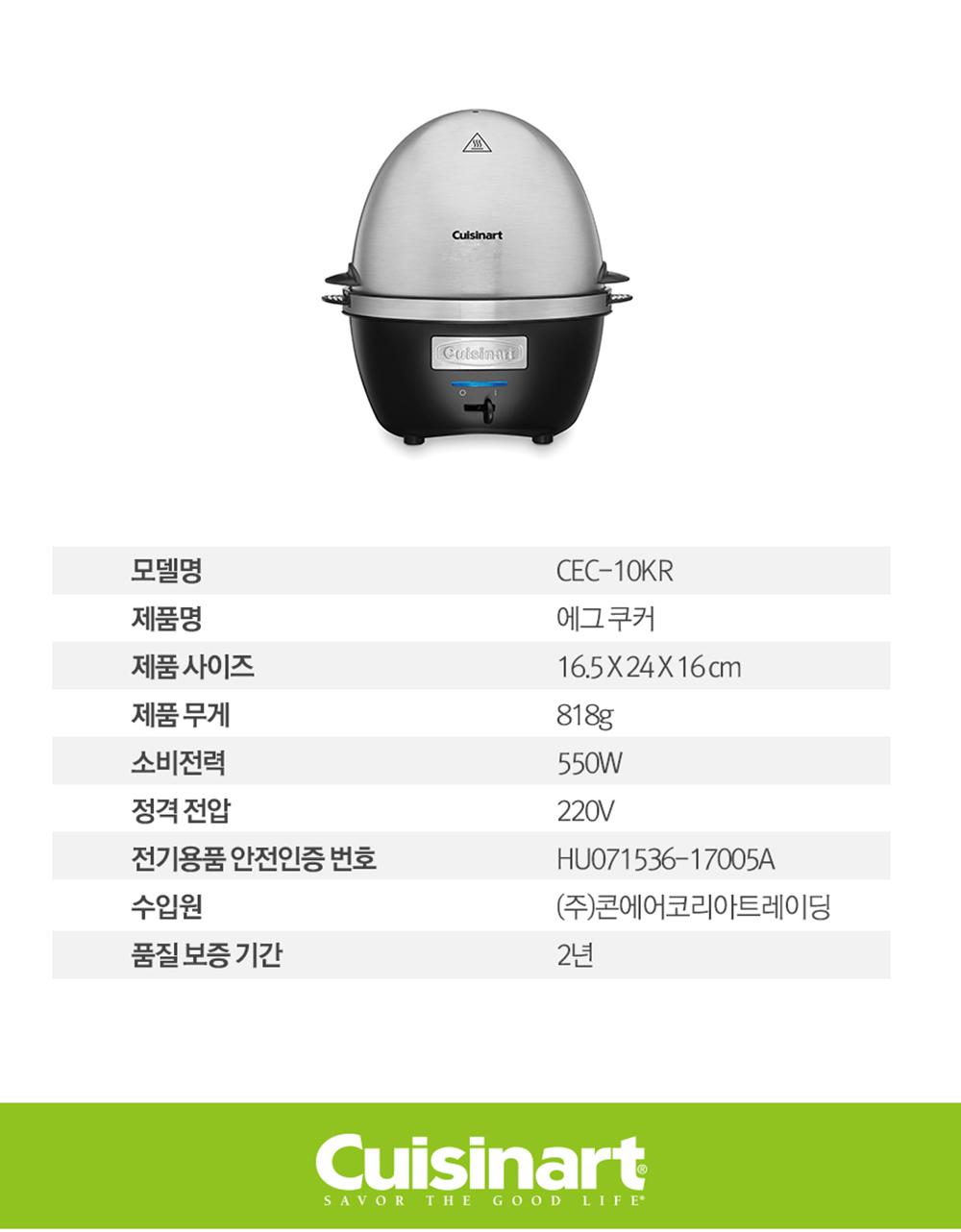 CEC-10KR_수입원수정_03.jpg